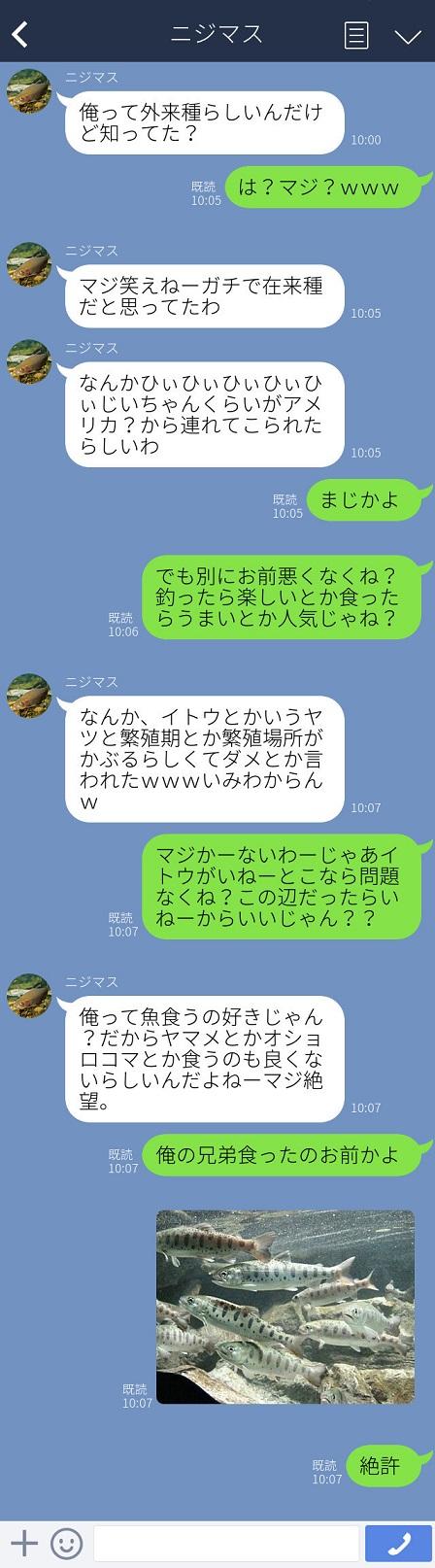 LINE風解説.jpg
